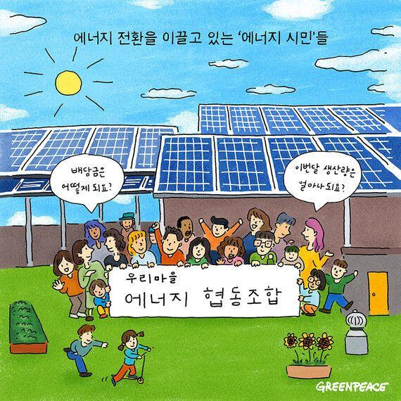 '에너지 시민'이 되는 네 가지