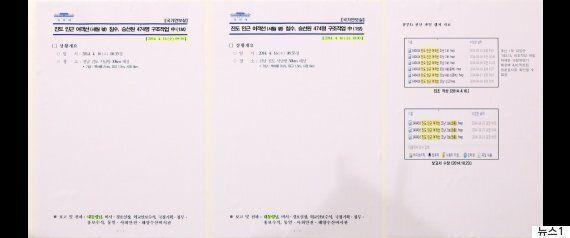 박근혜 전 대통령의 세월호 최초 보고 조작에 대한 처벌 가능성을