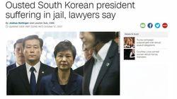 CNN이 '불을 켜놔서 잠을 못 자고 있다'는 박근혜의 상태를 인용해