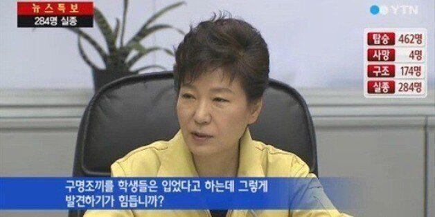 청와대에서 세월호 참사 당시 보고시간을 조작한 박근혜 정부의 문건이
