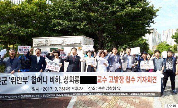 순천대, '위안부 피해자' 모욕한 교수 파면