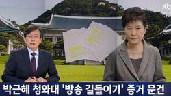 박근혜 정부 시절 방심위는 '셀프 민원'까지