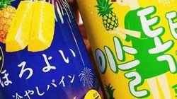 '호로요이'가 일본보다 한국에서 사랑받는