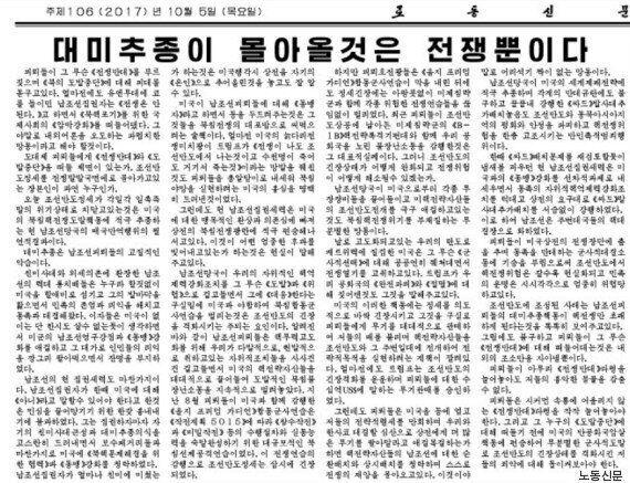 북한이 '한반도 위기는 남조선 매국반역행위 결과'라고