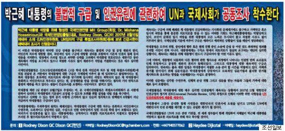 박근혜의 인권침해를 주장하는 MH 그룹에 대해