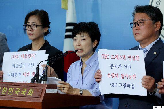 조원진·신혜원이 'JTBC 태블릿PC'에 대한 '양심선언'을