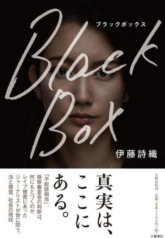 '나는 피해자 A가 아니다' 이토 시오리가 TBS 기자의 성폭행을 폭로한