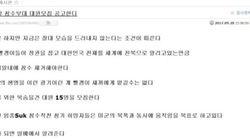 경찰이 '문재인 참수 대원 모집' 일베 게시글 조사에