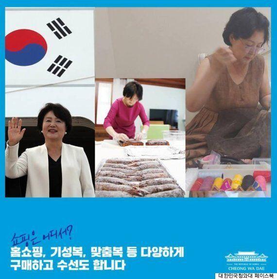 청와대가 김정숙 여사의 패션에 대해 조목조목 설명한