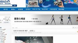 경찰, 200만 회원 '몰카'사이트 폐쇄·운영자