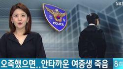 '대전 여중생 투신' 사건 후속