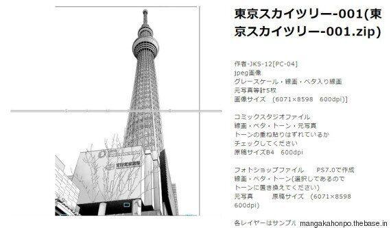 일본의 한 교도소 수감자들은 만화 배경을 그리고