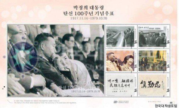 박정희 100주년 기념우표 제작에 나선 대학생들이