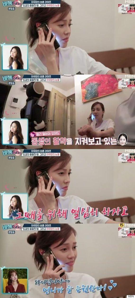 [어저께TV]'비행소녀' 아유미, 귀여움 뒤에 감춰진