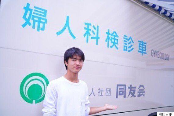 일본 남자 대학생이 부인과에 자궁경부암 검진을 받으러