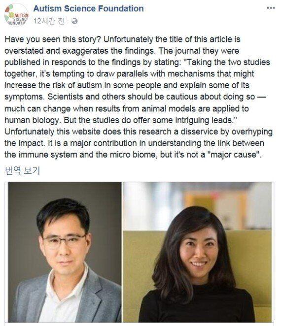 미국 자폐과학재단이 '자폐원인 밝혀냈다는 한국인부부에 대한 보도'를