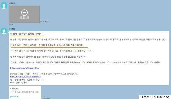 '문재인 비방' 신연희 구청장이 사실은 인정하면서 혐의를 부인한