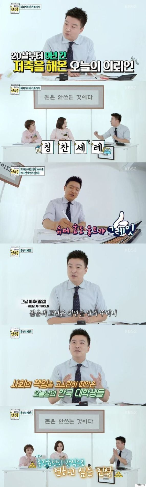 [어저께TV] '영수증' 김생민이 청춘들을 응원하는