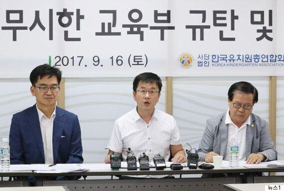 '사립유치원의 집단 휴업'에 대한 교육부의 단호한