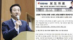 '강서구 특수학교 반대' 불 지핀 김성태발