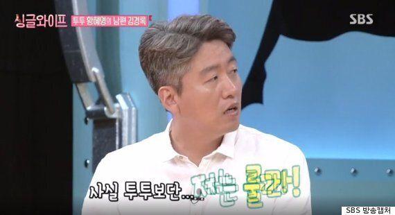 황혜영 남편 김경록의 엉뚱한