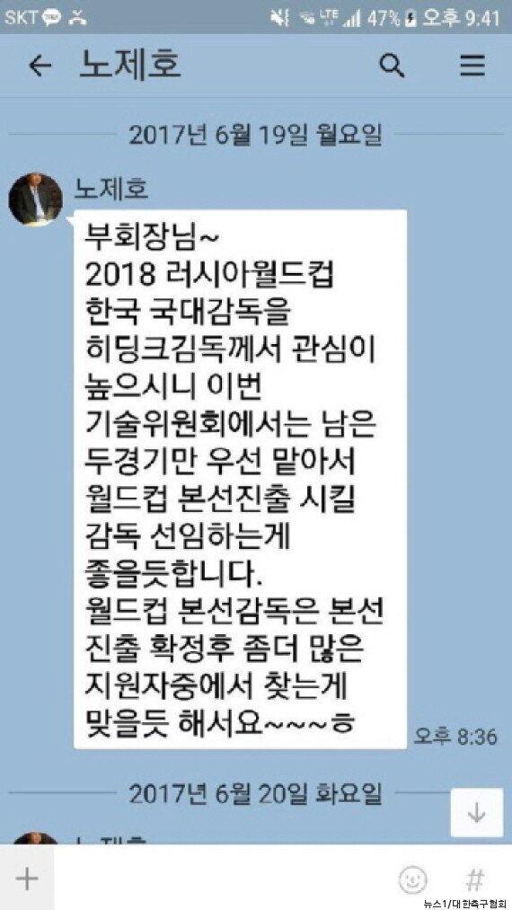 축구협회 김호곤 부회장이 3개월 전 히딩크 측에게 받은 '카톡'을