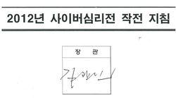 사이버사 '댓글공작 지시' 김관진 서명