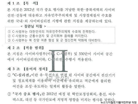 비밀해제된 사이버사령부 '댓글공작 지시' 문서 김관진 친필서명이