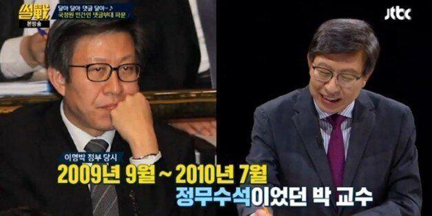 '썰전' 박형준 교수님, 댓글 사건의 본질을 흐리지