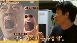 김래원이 '콧구멍 짤'의 뒷이야기를