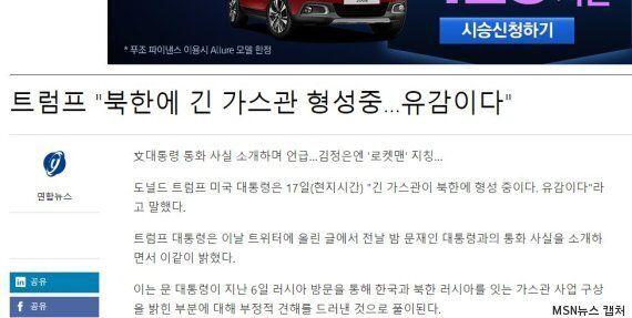 청와대가 북한 송유관 오보를 낸 언론에 '단장취의'가 생각난다고