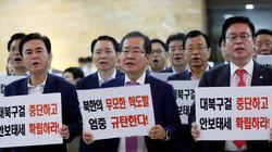 [속보] 자유한국당, 사실상 '국회 보이콧'