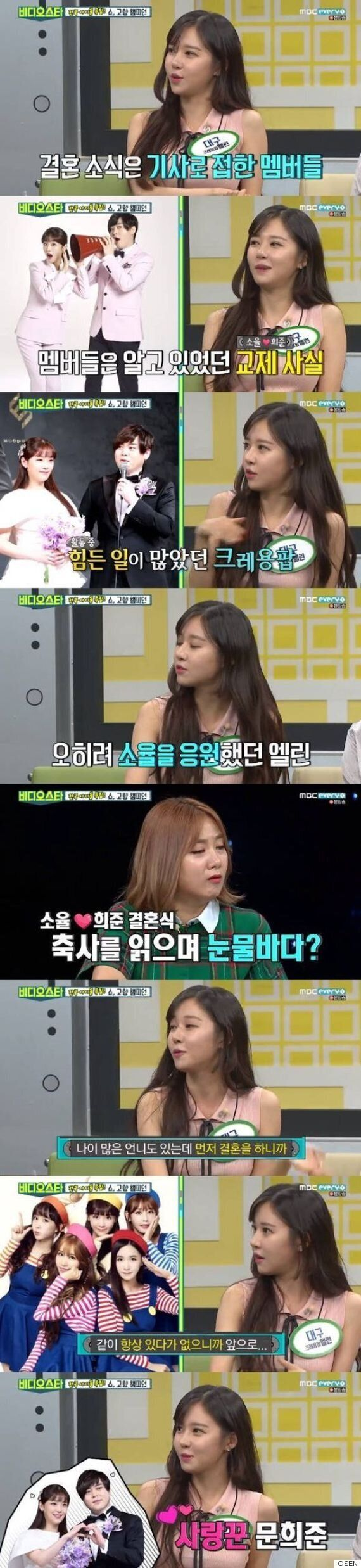 [어저께TV] '비스' 크레용팝 엘린이 밝힌 소율♥문희준 결혼식 눈물