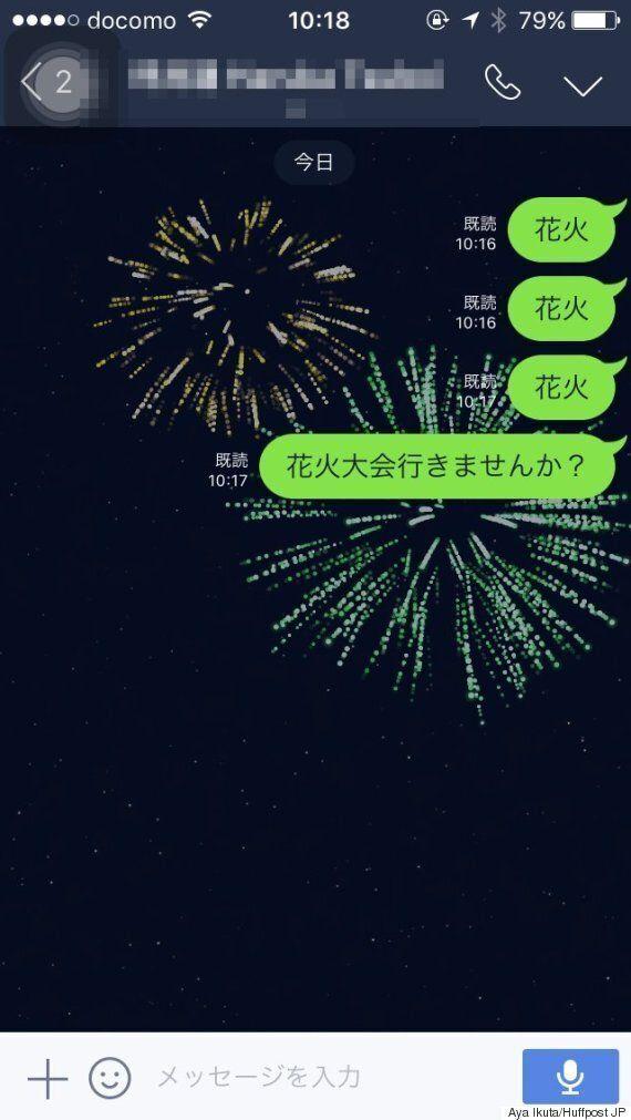 일본 '라인LINE'에만 있는 신기한 불꽃놀이