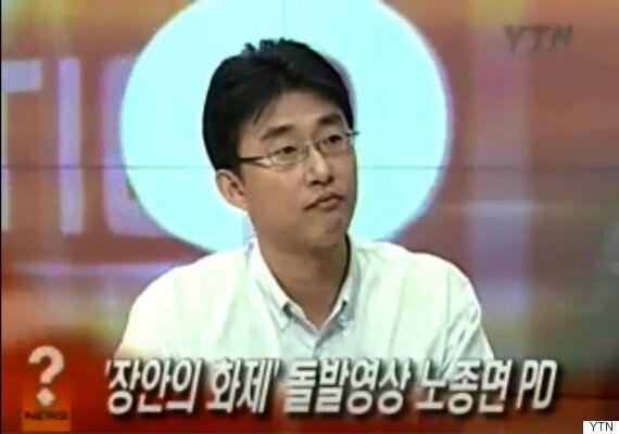 다시 출근한 YTN 해직기자의 9년 전 모습은