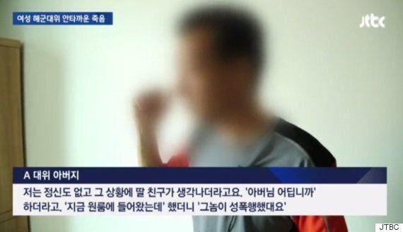 '남자 해군 대령의 부하 여군 성폭행' 사건 뒤 감춰졌던 아픈