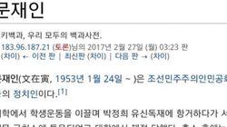 위키백과 '문재인 국적 북한' 수정 네티즌의