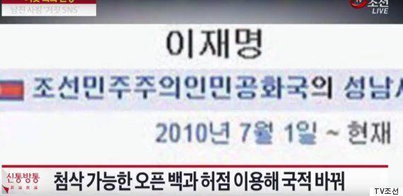 위키피디아에서 '문재인 국적 북한' 수정한 네티즌이 벌금형을