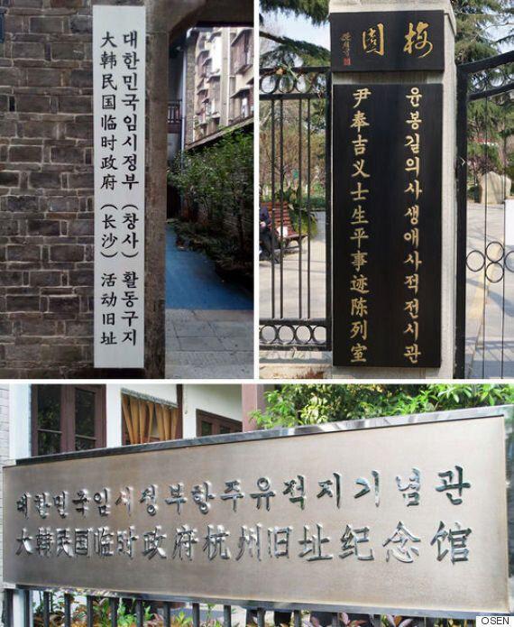 조재현과 서경덕이 중국에 한글 간판을 기증한