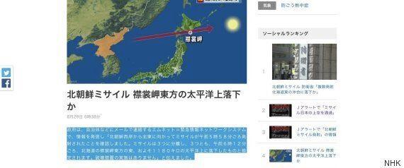 일본 상공을 통과한 탄도미사일에 일본이 발칵