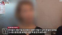 초등생들에게 동성애 혐오 영상 보여준 교사들...기소의견