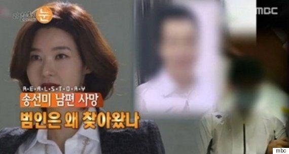 MBC '리얼스토리 눈'이 송선미 남편 장례식장 과잉 취재 논란에 대한 입장을