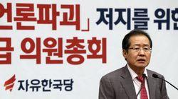 한국당이 정기국회 보이콧을 선언한