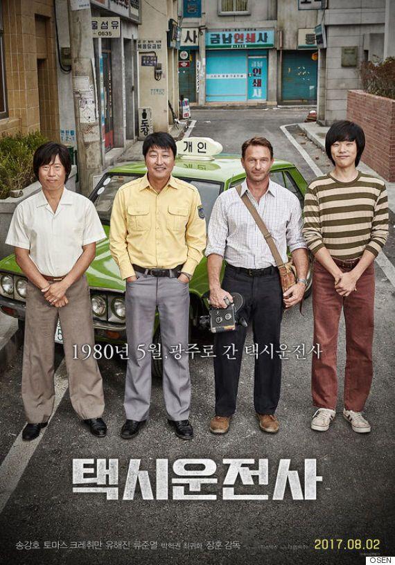 '택시운전사'가 오늘(20일) 천만 관객을