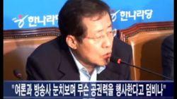 홍준표가 9년전 KBS 사장 체포를 주장하던