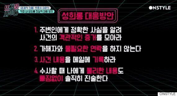 '직장 성희롱 피해자'가 '변호사'로 변신한