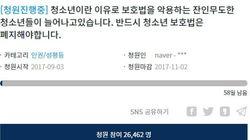 '부산 여중생 폭행' 관련 청원이 수정된