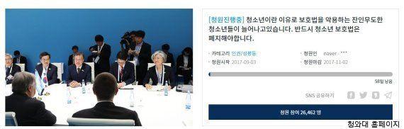 '부산 여중생 폭행' 관련 청와대 청원이 수정된