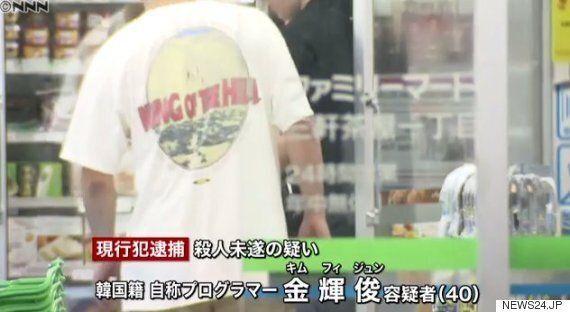 한국인 남성이 일본 편의점에서 여성을 살해하려 한 혐의로