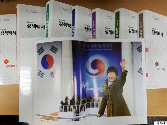 박근혜 정부 '자화자찬' 정책백서